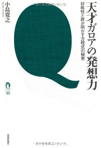 天才ガロアの発想力 ~対称性と群が明かす方程式の秘密~ (tanQブックス)の詳細を見る