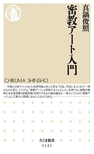 密教アート入門 (ちくま新書)