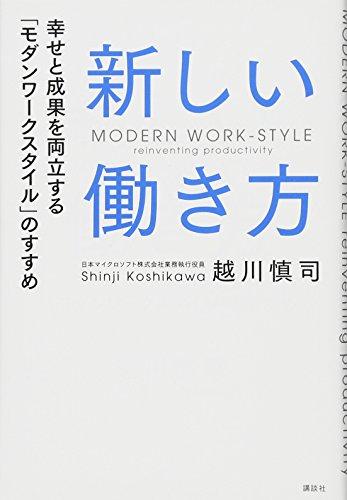 新しい働き方 幸せと成果を両立する「モダンワークスタイル」のすすめの詳細を見る