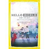HELLO WORLD 映画ノベライズ みらい文庫版 (集英社みらい文庫)