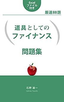[石野 雄一]の道具としてのファイナンス 問題集