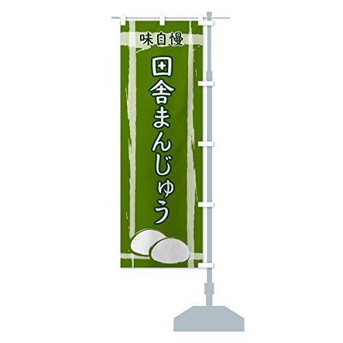 田舎まんじゅう のぼり旗 サイズ選べます(ショート60x150cm 右チチ)