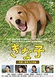 きな子 見習い警察犬の物語 [レンタル落ち] image