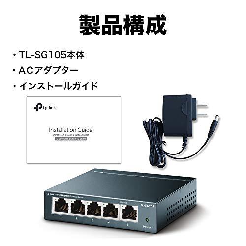 『TP-Link 5ポート スイッチングハブ 10/100/1000Mbps ギガビット 金属筺体 設定不要 ライフタイム保証 TL-SG105V6.0』の5枚目の画像