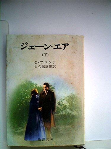 ジェーン・エア〈下〉 (1967年) (旺文社文庫)の詳細を見る