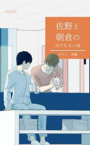 #3 逆襲 佐野と朝倉の何でもない話
