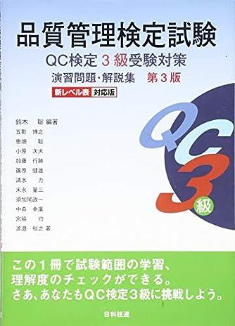 品質管理検定試験 QC検定3級受験対策 演習問題・解説集