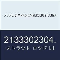 メルセデスベンツ(MERCEDES BENZ) ストラツト ロツド LH 2133302304.