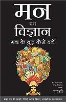 Mann Ka Vigyan - Mann Ke Buddha Kaise Bane (Hindi)