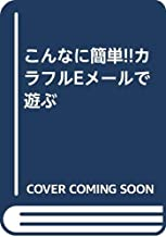 So easy! I play in the colorful E-mail (1999) ISBN: 4872611012 [Japanese Import]