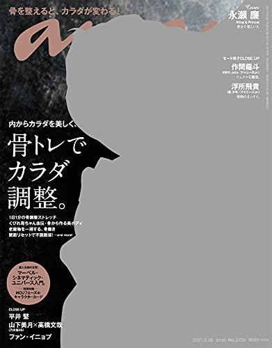 anan(アンアン) 2021年 5月26日号 No.2250[骨トレでカラダ調整。] [雑誌]