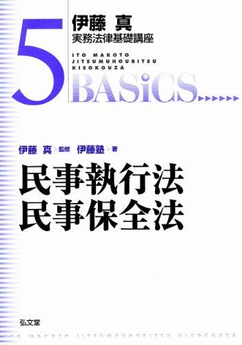 民事執行法・民事保全法 (伊藤真実務法律基礎講座)