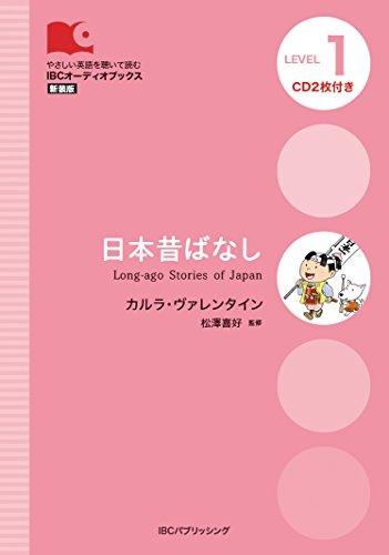 CD付 日本昔ばなし Long-ago Stories of Japan (IBCオーディオブックス)