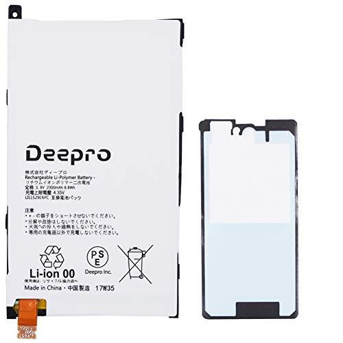 Deepro Xperia Z1 Compact バッテリー LIS1529ERPC (SO-02F / SO-04F) 交換用 3.8V 2300mAh PSE基準 ディスプレイ接着剤付き 2年保証
