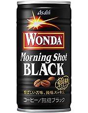 アサヒ 「『ワンダ』 モーニングショット」 ブラック 185g×30本