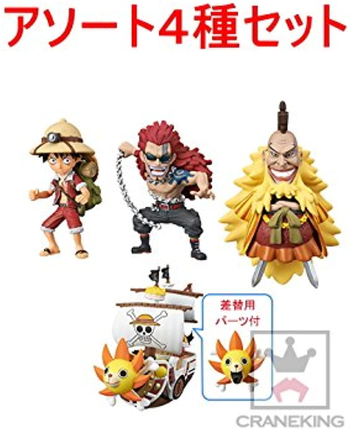 ONE PIECE World Collectable figures Treasure rally Shiki Sunny ver 4 Set of