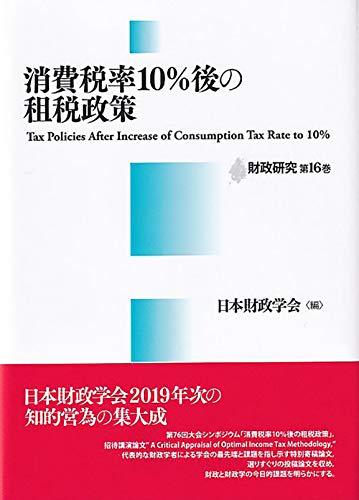 消費税率10%後の租税政策 (財政研究 第 16巻)の詳細を見る