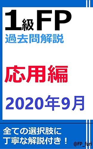 1級FP過去問解説 2020年9月学科(応用編)