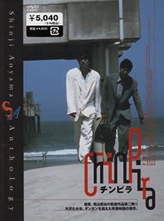 チンピラ~TWO PUNKS~ [DVD]