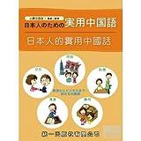 【CD付き】日本人のための実用中国語(日本人的實用中國話)