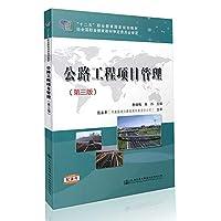 公路工程项目管理(第三版)