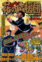 嗚呼!!花の応援団 1 (TOKUMA FAVORITE COMICS)