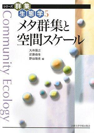 メタ群集と空間スケール (シリーズ群集生態学5)