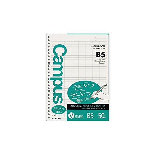 (まとめ買い) コクヨ キャンパス ルーズリーフ さらさら書ける B5 26穴 統計罫33行×8列 50枚 ノ-837V 【×10】