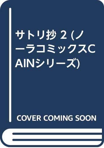サトリ抄 2 (ノーラコミックスCAINシリーズ)の詳細を見る