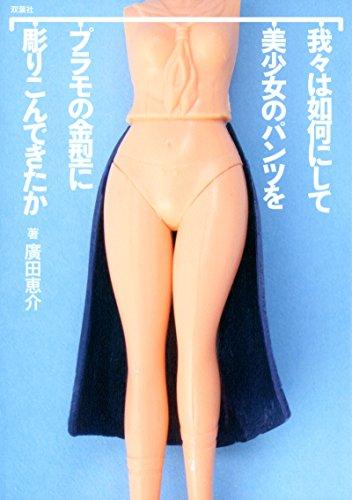 我々は如何にして美少女のパンツをプラモの金型に彫りこんできたか