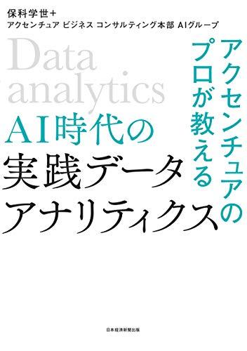 アクセンチュアのプロが教える AI時代の実践データ・アナリティクス (日本経済新聞出版)