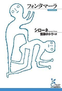 フォンタマーラ (光文社古典新訳文庫 Aシ 12-1)