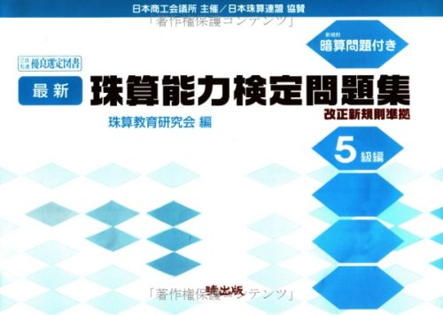 最新珠算能力検定問題集 5級編