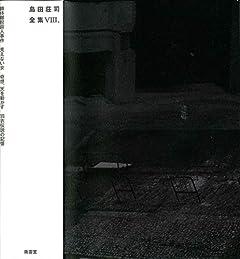 島田荘司全集VIII
