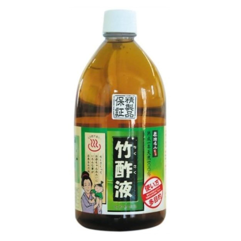 間接的メタルラインクローン竹酢液 お風呂用 1L