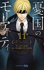 Moriarty the Patriot Edition simple Tome 11