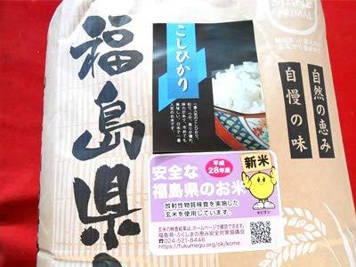 【農家からのおすそわけ】 福島県産 こしひかり100% (10kg(玄米))