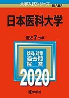 日本医科大学 (2020年版大学入試シリーズ)