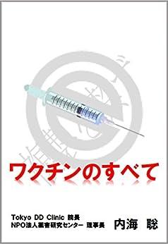 [内海聡]のワクチンのすべて