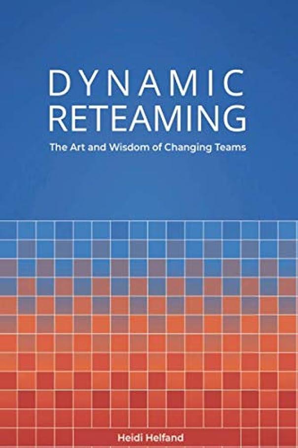 娯楽会話型スラムDynamic Reteaming: The Art and Wisdom of Changing Teams