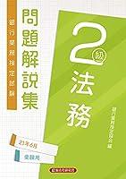 41och806Q L. SL200  - 銀行業務検定 01