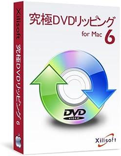 Xilisoft 究極DVDリッピング for Mac [ダウンロード]