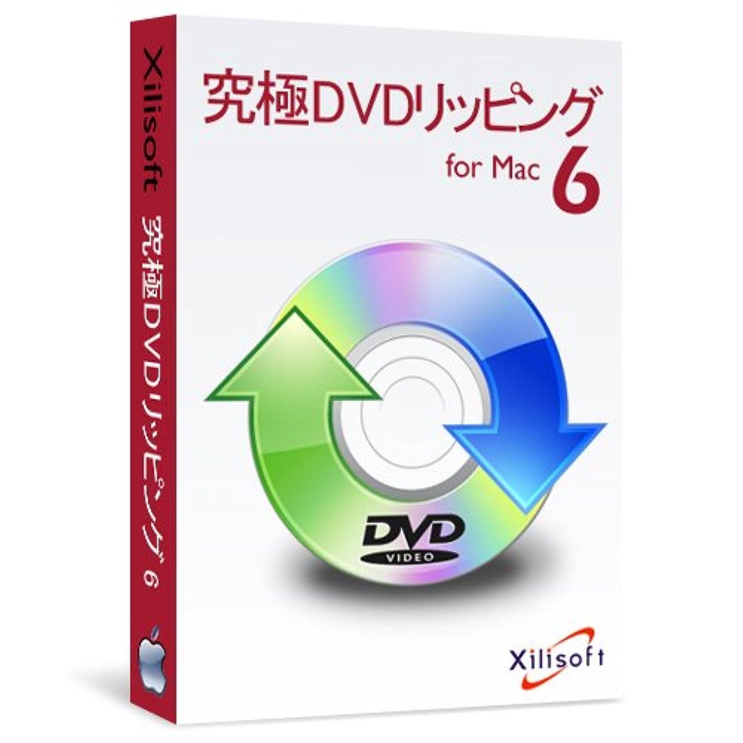 アナログエリート勧告Xilisoft 究極DVDリッピング for Mac [ダウンロード]