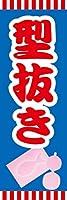 『60cm×180cm(ほつれ防止加工)』お店やイベントに! のぼり のぼり旗 型抜き