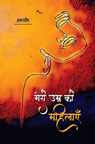 Meri Umra Ki Mahilayen (Hindi Edition)