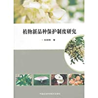 Research protection of new plant varieties(Chinese Edition)