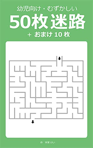 50枚迷路+おまけ10枚(4歳・5歳頃~): 難しい迷路 (育芽舎ブックス)