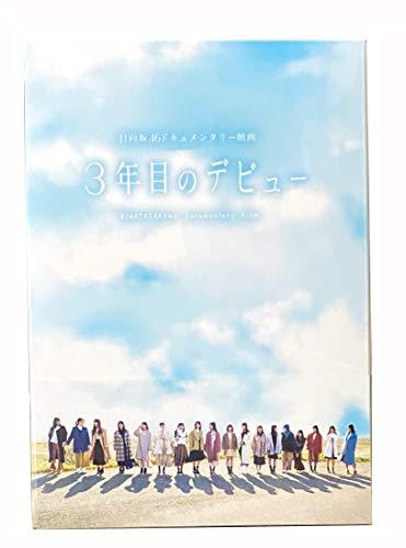 【店舗限定特典あり・初回生産分】3年目のデビュー Blu-ray豪華版 + A4両面クリアファイル(H ver.) 付き