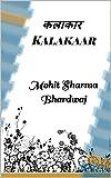 Kalakaar [कलाकार] (Hindi Edition)