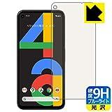 PDA工房 Google Pixel 4a 9H高硬度[ブルーライトカット] 保護 フィルム 光沢 日本製